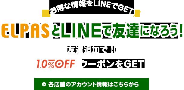 LINE友達追加で10%OFFクーポンプレゼント!